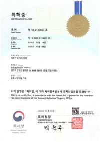 [크기변환]특허증(직조기 및 직조방법)_코아람.jpg