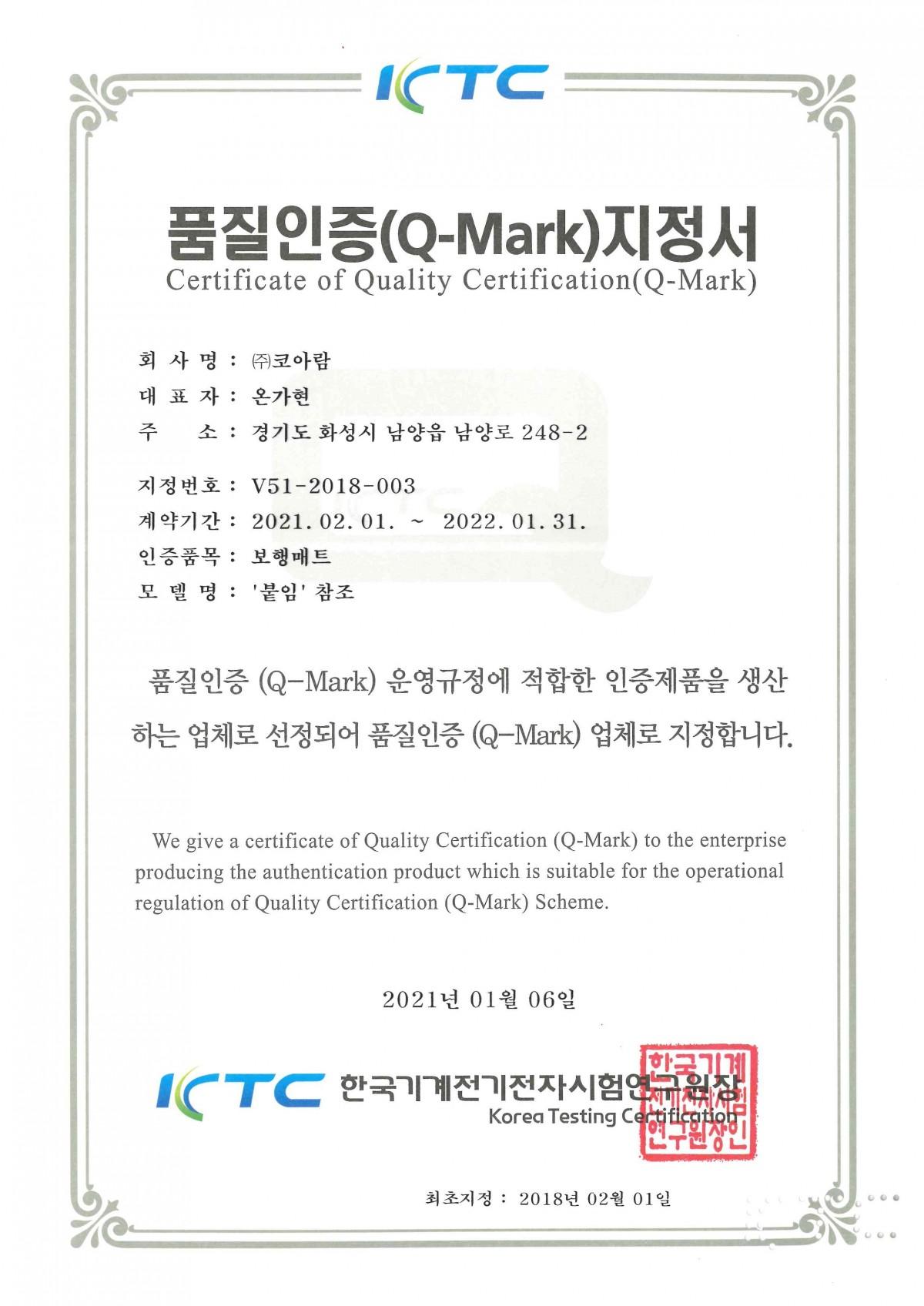 품질인증(Q-Mark) 지정서 전체_(주)코아람 화성공장_페이지_1.jpg