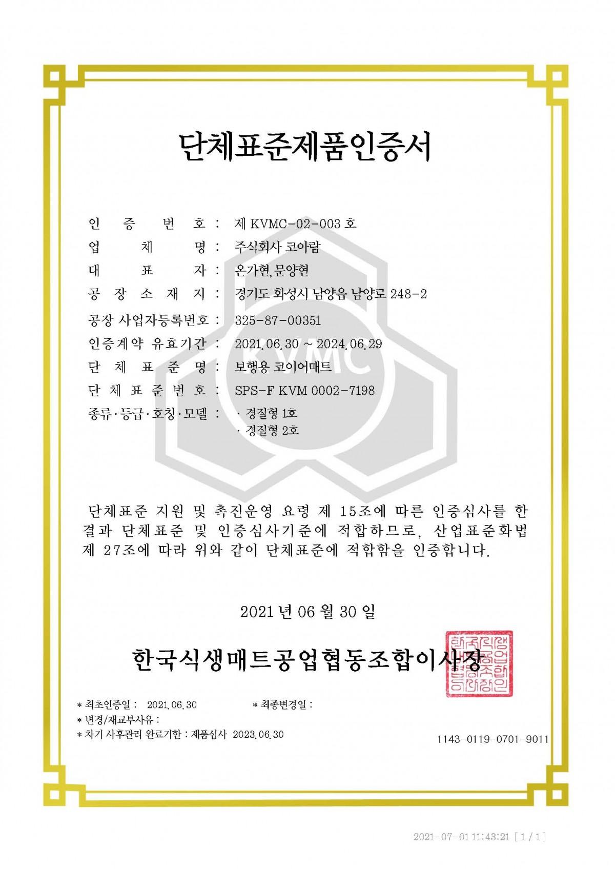 단체표준제품인증서_코아람.jpg